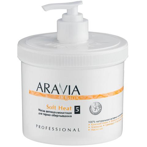 Маска антицеллюлитная для термообертывания Soft Heat ,ARAVIA Organic,550 мл.