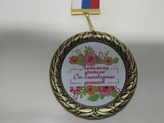 Медаль  «Любимому учителю» на ленте триколор (Розы)