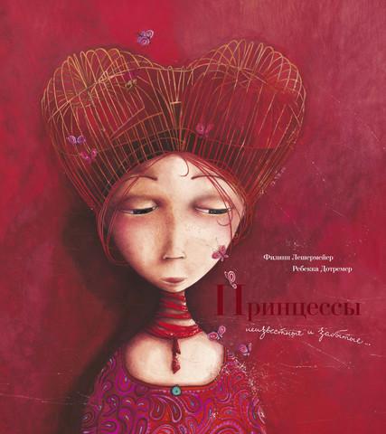 Принцессы: неизвестные и забытые (иллюстрации Дотремер Р.)