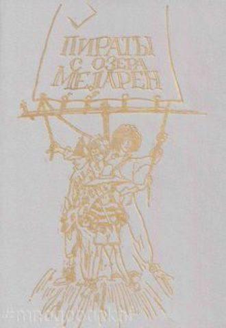 Пираты с озера Меларен