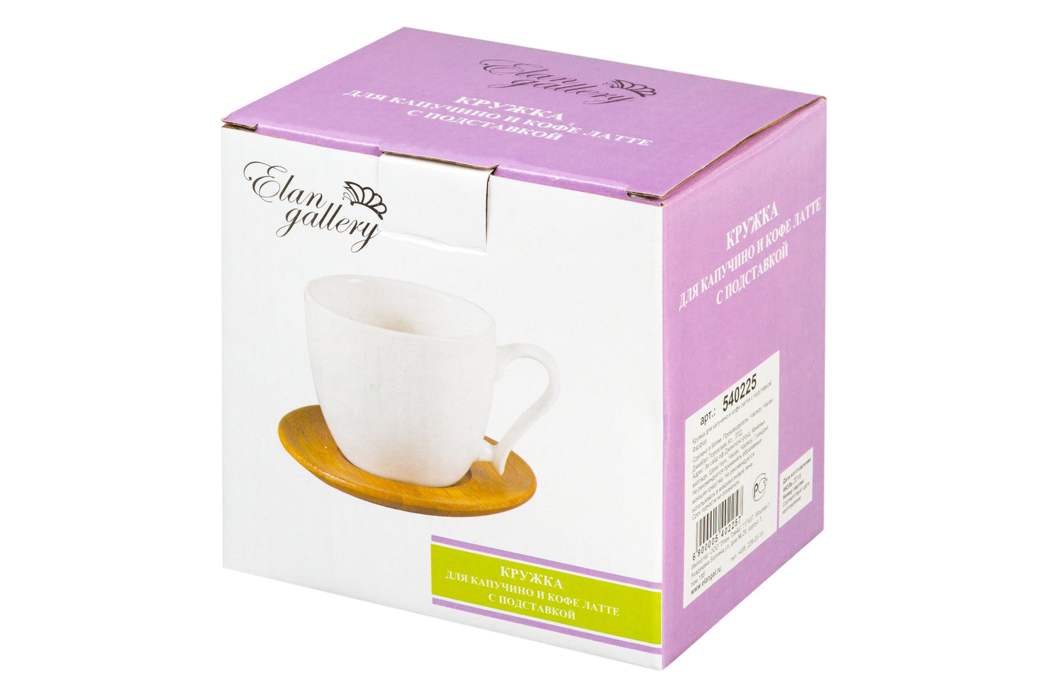 Чашка для капучино и кофе латте 220 мл