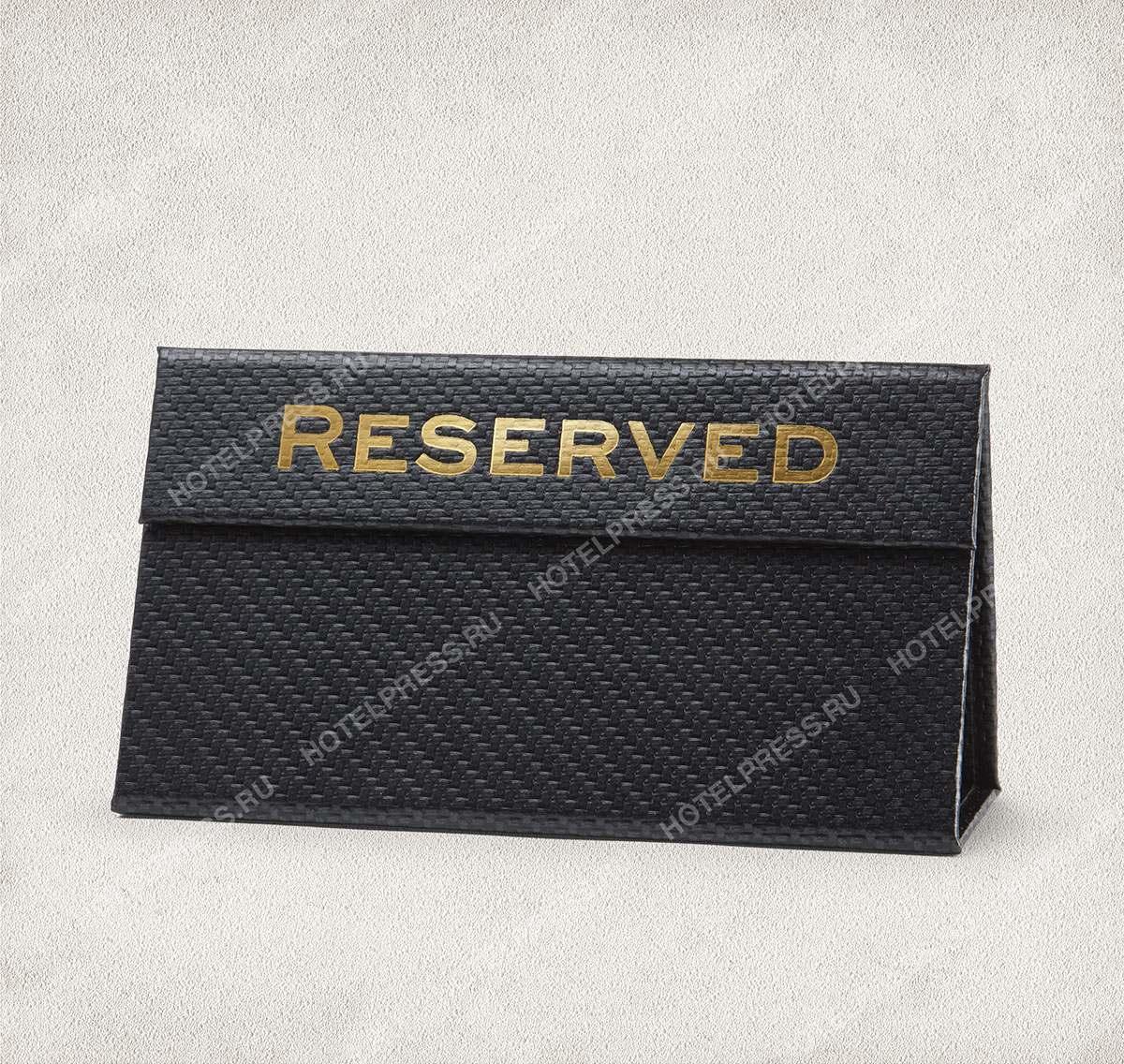 """Складная табличка """"Reserved"""" на магнитах."""