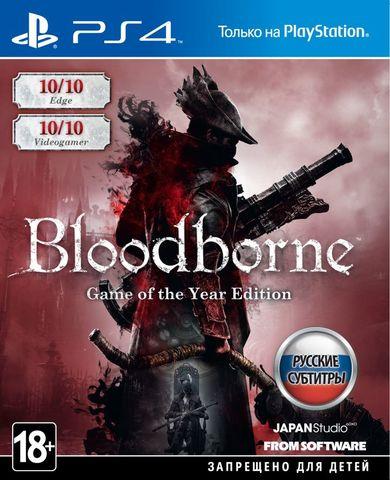PS4 Bloodborne: Порождение крови. Game of the Year Edition (русские субтитры)