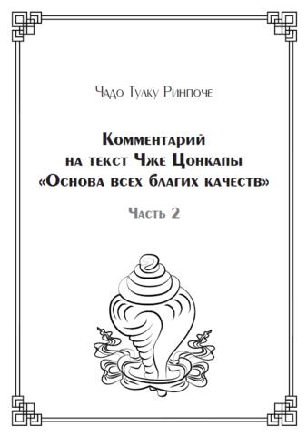 Комментарий на текст Чже Цонкапы «Основа всех благих качеств», часть 2 (электронная книга)