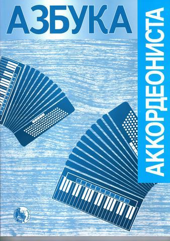 Самойлов Азбука аккордеониста