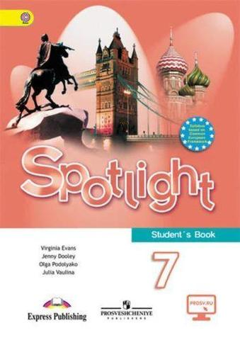 Spotlight 7 кл. Student's book. Английский в фокусе. Ваулина Ю., Дули Д., Подоляко О. Учебник (в комплекте с CD) редакция до 2019 года