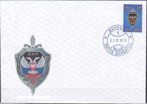 Почта ДНР(2015 12.21.) День МГБ-гашение первого дня почтового обращения на приватном конверте