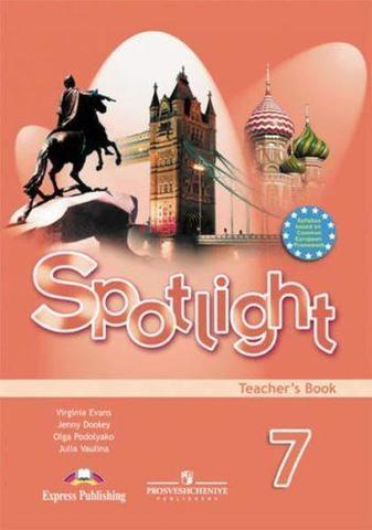 Spotlight 7 кл. Teacher's book. Английский в фокусе. Книга для учителя