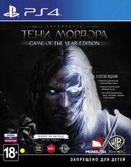PS4 Средиземье: Тени Мордора GOTY (русские субтитры)