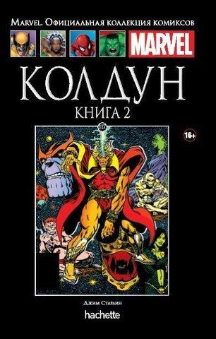Ашет №117 Колдун. Книга 2