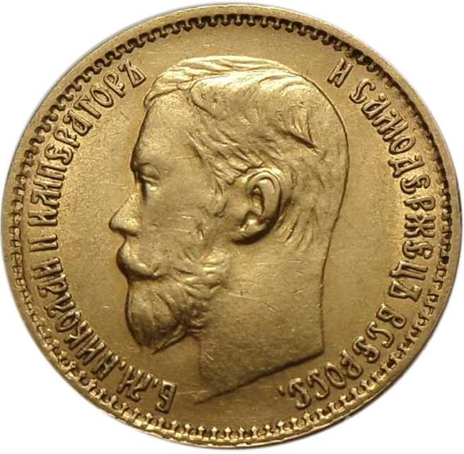 5 рублей 1898 г.  (АГ). Николай II. Золото. AU