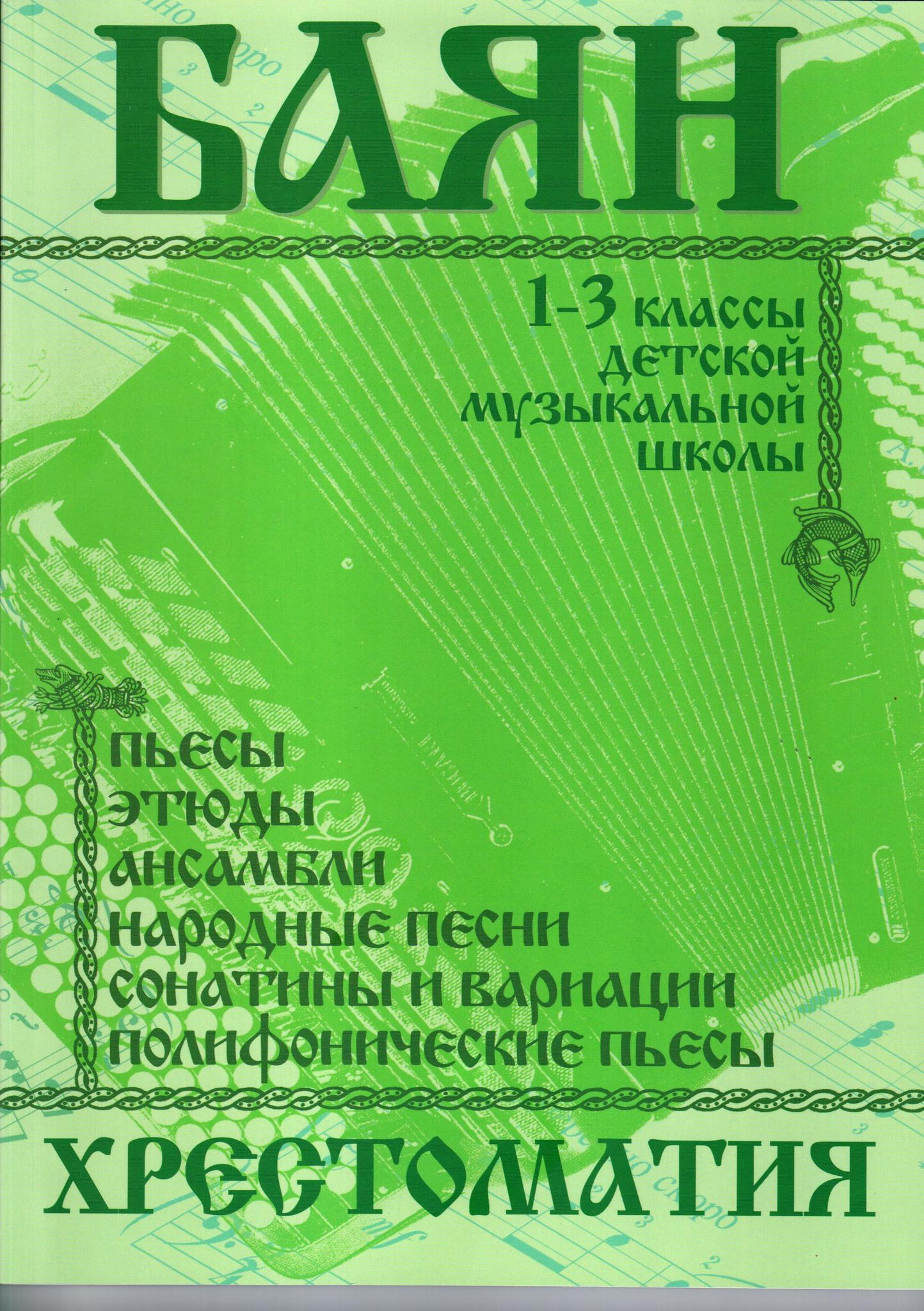 1_Баян хресоматия 1-3 кл ДМШ