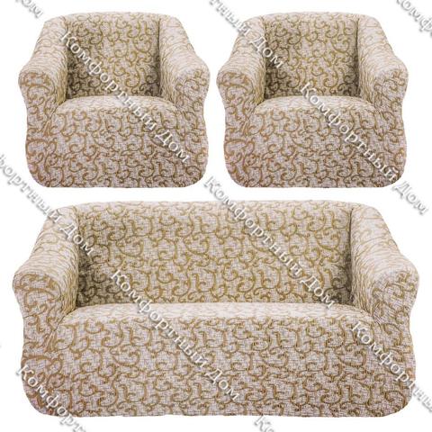 Чехол на диван и два кресла, песочный