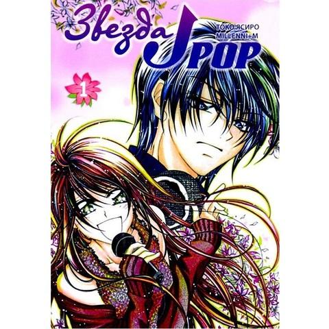 Звезда J-Pop. Том 1