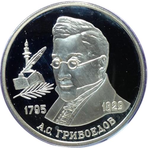 2 рубля. 200-летие со дня рождения писателя А.С. Грибоедова. Серебро. 1995 г. Proof
