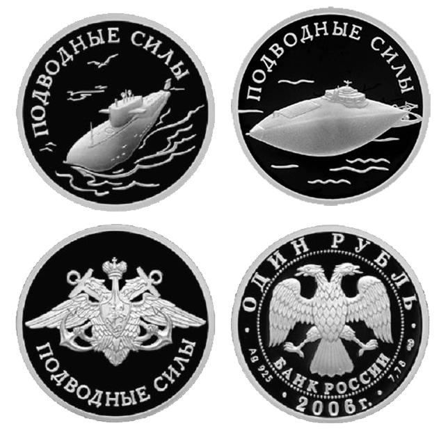 """Комплект """"Подводные силы"""". 3 монеты номиналом 1 рубль """"Вооруженные силы РФ"""" 2006 год"""