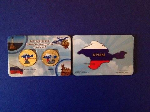 10 рублей Крым + Севастополь в буклете (В цвете)