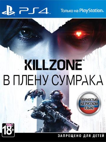 PS4 Killzone: Shadow Fall (русская версия)