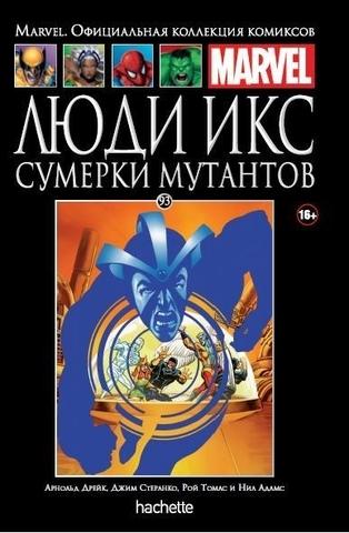 Ашет №93 Люди Икс. Сумерки мутантов