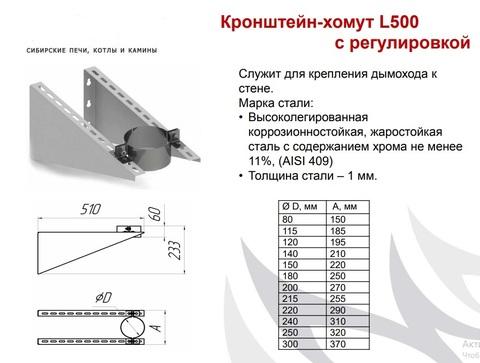 Кронштейн-хомут L500 с регулировкой