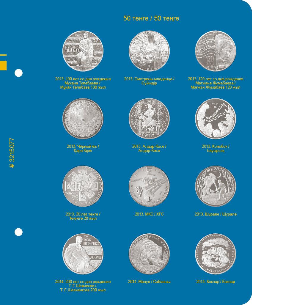 Альбом для монет «Памятные монеты Республики Казахстан из недрагоценных металлов». Том 1