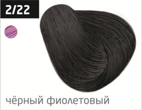 OLLIN color 2/22 черный фиолетовый 100мл перманентная крем-краска для волос