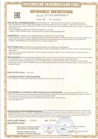 Сертификат Футужама детские товары