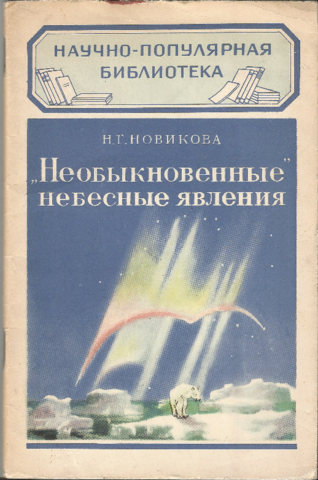 Н.Г. Новикова