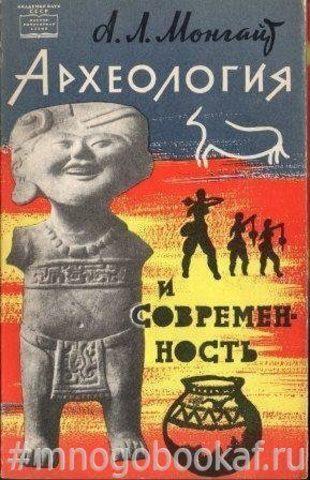 Археология и современность