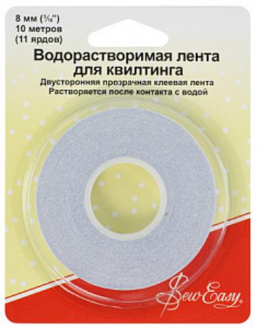 Водорастворимая лента для квилтинга (8мм*10м), Sew Easy, (Арт. ER787)