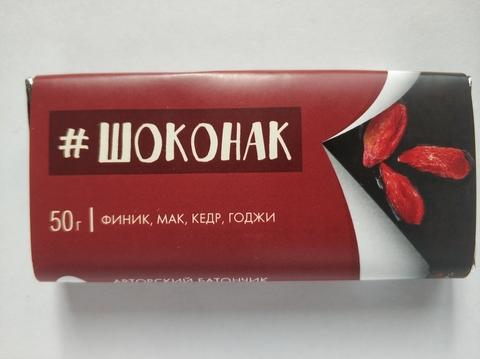 Добро Батончик Шоконак «Две Реки» 72% какао, с фиником, маком, кедровыми орешками и ягодой годжи, 50 гр.