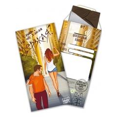 Шоколадный конверт,ДЕРЗКАЯ ,Темный шоколад 85 гр.