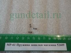 пружина защелки магазина мр61