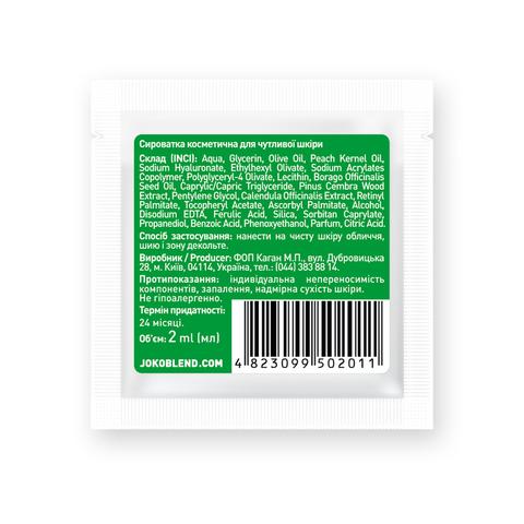 Сыворотка для чувствительной кожи Serum For Sensitive Skin Joko Blend 2 мл (2)