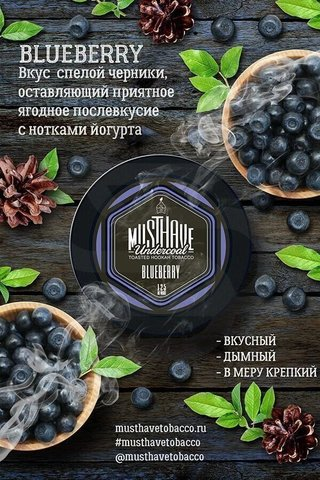 Табак MustHave Blueberry 125гр