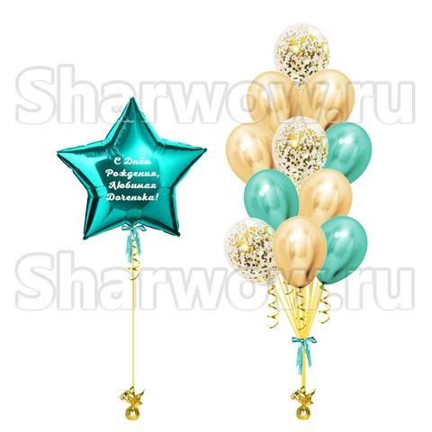 Композиция из воздушных шаров в бирюзово-золотой гамме с гигантской звездой из фольги с индивидуальной надписью.
