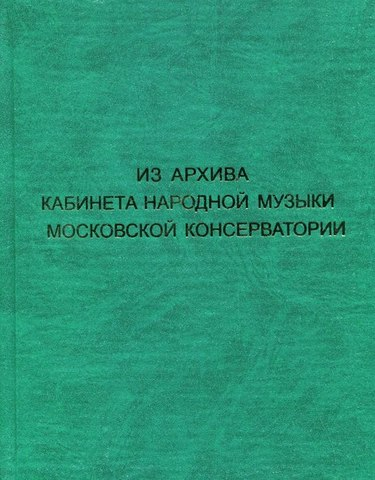 Из архива Кабинета народной музыки Московской консерватории (К 140-летию Московской консерватории).