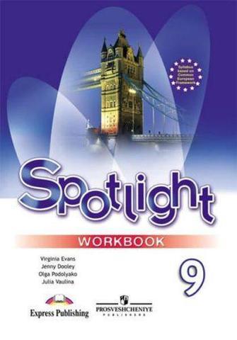 Spotlight 9 кл. Workbook. Английский в фокусе. Ваулина Ю. Е., Дули Д., Подоляко О.Е., В. Эванс. Рабочая тетрадь