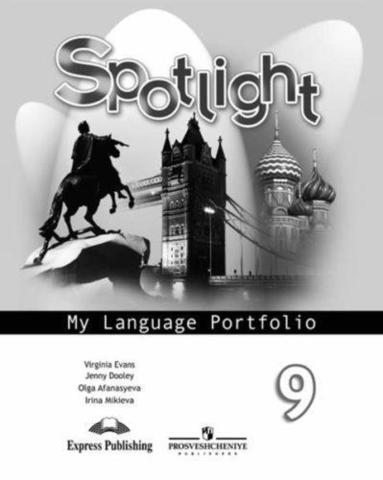 Spotlight 9 кл. Английский в фокусе. Языковой портфель