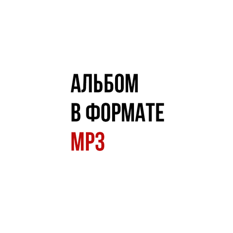 Гарик Сукачёв (Игорь Сукачёв) – Акция «Нонсенс» (Digital)