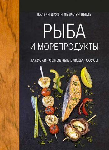 Рыба и морепродукты. Закуски, основные блюда, соусы (хюгге-формат)