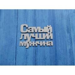 Вырубка РЕЗНАЯ из пивного картона 1,2 мм, 1 шт.