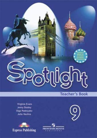 Spotlight 9 кл. Teacher's book. Английский в фокусе. Книга для учителя