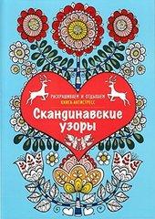 Раскраски Скандинавские узоры. Книга  антистресс