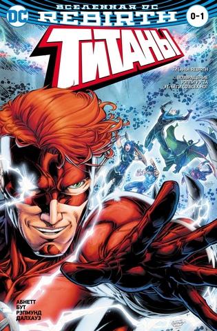 DC. Rebirth: Титаны. Возвращение Уолли Уэста #0-1: Беги со всех ног/Красный Колпак и Изгои. Тёмная троица #0