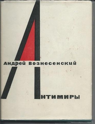 Вознесенский А. - Антимиры