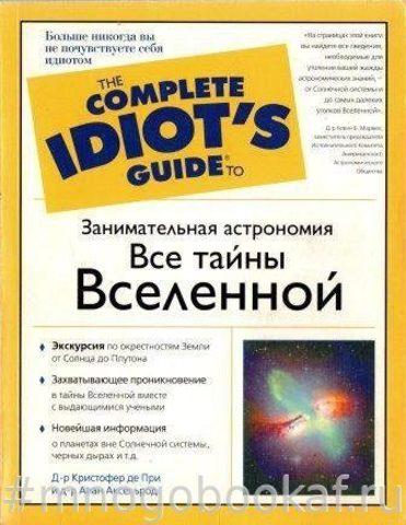 Все тайны Вселенной. Занимательная астрономия