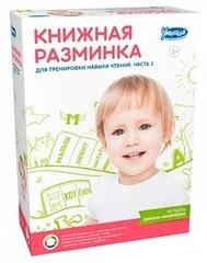Умница Книжная разминка. Часть 1.  Новинка 2014 (3036)