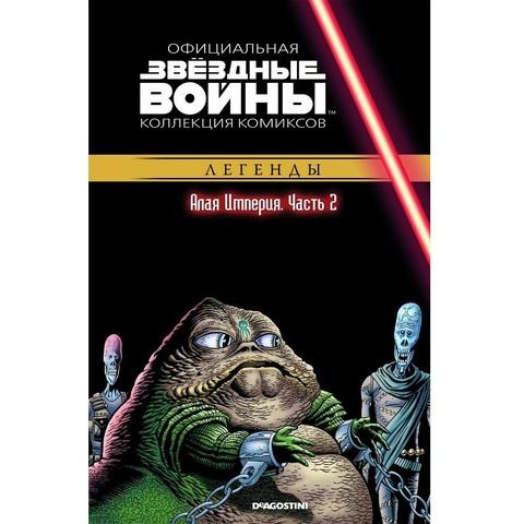Звёздные Войны. Официальная коллекция комиксов №35