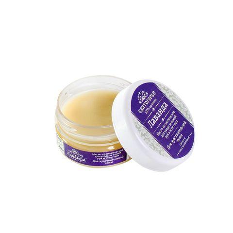 Косметическое масло для рук и всего тела ЛАВАНДА Для чувствительной кожи 60±5 г ТМ Святогорье